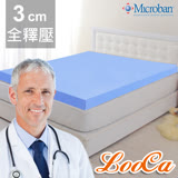 【LooCa】美國Microban抗菌3cm記憶床墊(加大)