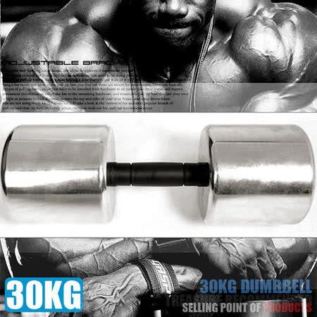電鍍30公斤啞鈴 C113-333730