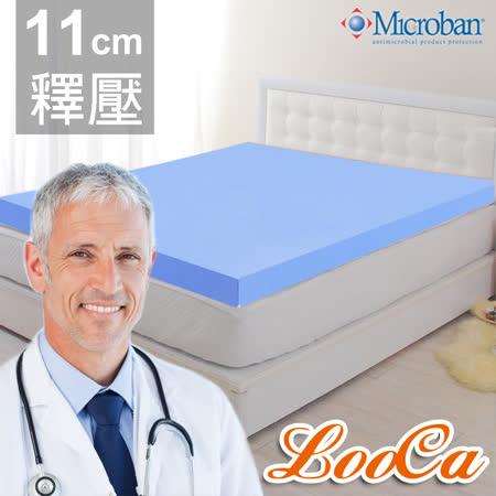 【LooCa】美國Microban抗菌11cm記憶床墊(加大)