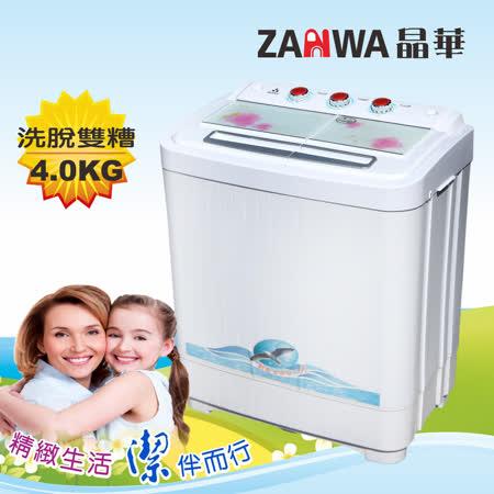 【ZANWA晶華】 4.0KG節能雙槽洗滌機/洗衣機ZW-40S-A7