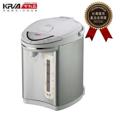 可利亞4.2公升微電腦電動熱水瓶/熱水瓶/保溫瓶KR-742