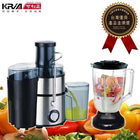可利亞超活氧二合一蔬果調理機/榨汁機/食物調理器/果汁機/攪拌機GS-312
