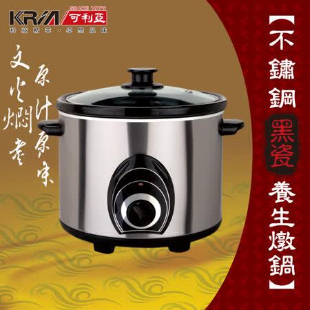 KRIA可利亞 4L不銹鋼黑瓷養生燉鍋/調理鍋/電燉鍋/電火鍋KR-40Z