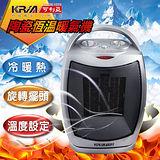 可利亞PTC陶瓷恆溫暖氣機/電暖器KR-902T【可90度廣角左右擺頭功能】
