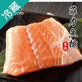 挪威鮭魚-菲力魚排(600g/盒)