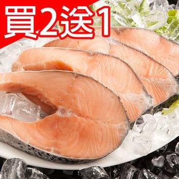 冷凍鮭魚切片3包(4入*180g/包)
