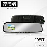 復國者 X700 超輕薄後視鏡1080P行車記錄器【送16G TF卡】