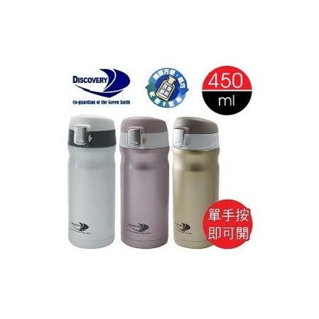 【Discovery 發現者】高真空彈跳保溫杯(450ml)GPD-450A