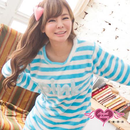 【天使霓裳】純真幸福 法蘭絨兩件式睡衣組(藍)