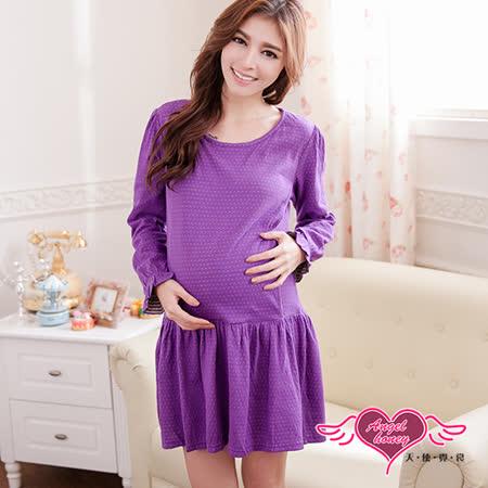 【天使霓裳】時裝風格‧網點風哺乳孕婦洋裝(紫)