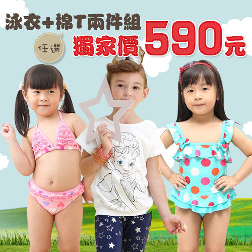 時尚兒童泳裝+T恤2件組 任選$590