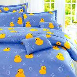 《KOSNEY 黃色小鴨-藍》加大四件式活性精梳棉兩用被床包組台灣製造