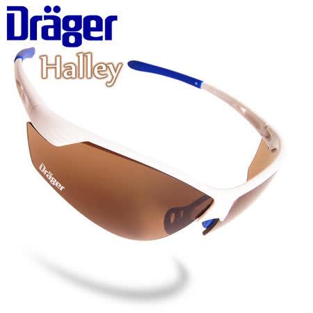 Drager Halley 高防護專業運動眼鏡