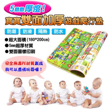 5mm厚度寶寶雙面加厚遊戲爬行墊