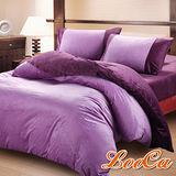 【LooCa】頂級麂絨加大四件式寢具組(絢麗紫)