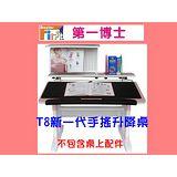 【第一博士】T8機械式手搖書桌/100公分/粉紅色