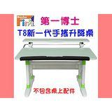 【第一博士】T8機械式手搖書桌/100公分/蘋果綠色