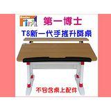 【第一博士】T8機械式手搖書桌/100公分/山毛櫸色