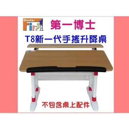 【網購】gohappy 購物網【第一博士】T8機械式手搖書桌/100公分/山毛櫸色評價好嗎sogo 永和