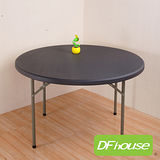 《DFhouse》傑瑞4尺圓桌