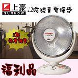 上豪12吋碳素電暖器採用遠紅外線光 CH-1210 (福利品)