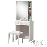 【優利亞-艾拉純白】2尺化妝台+椅