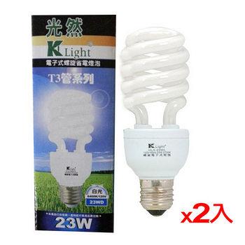 ★2件超值組★光然K-LIGHT電子式螺旋省電燈泡-白光(23W)