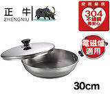 正牛 不鏽鋼杜伊斯平底鍋(30cm)