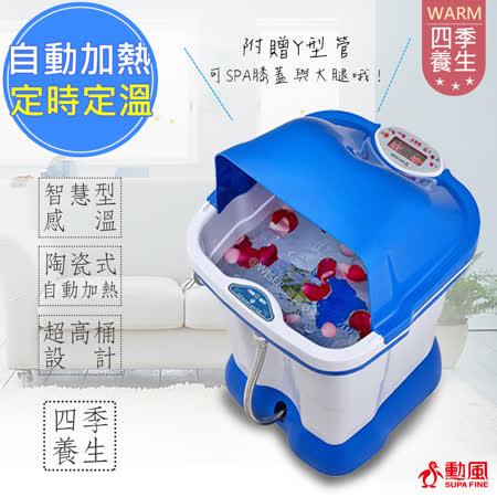 勳風 尊榮藍鑽級超高桶加熱式SPA泡腳機(HF-3769)(附贈Y型管可SPA膝蓋與大腿)
