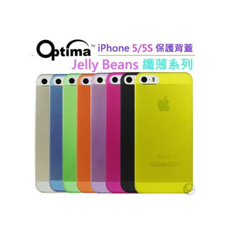 Optima Jelly Beans iPhone5/5S 纖薄背蓋