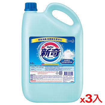 新奇漂白水5L*3入(箱)