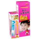 白人兒童牙膏100g(加贈兒童造型牙刷)