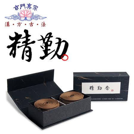 玄門香堂《精勤香》 純漢方中藥精製環香
