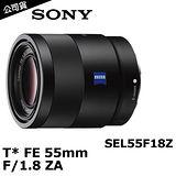 SONY FE 55mm F1.8 ZA (公司貨)-加送49mm UV保護鏡+強力吹球+拭鏡筆+擦拭布