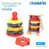 【美國B.Toys感統玩具】貝果套圈圈_Battat系列