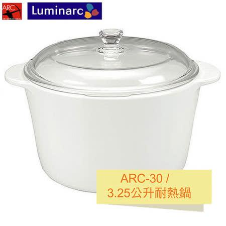 【真心勸敗】gohappy線上購物Luminarc 樂美雅耐熱鍋3.25公升 ARC-30效果好嗎愛 買 高雄