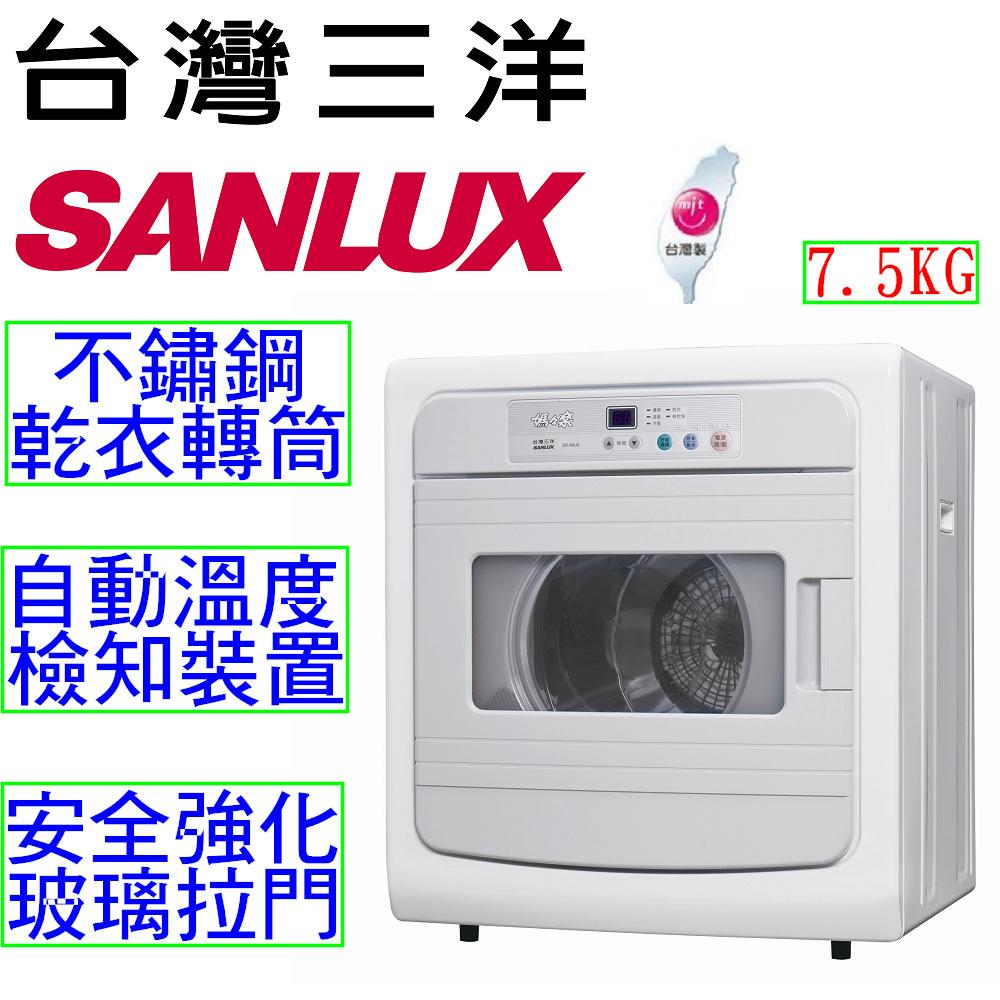 【台灣三洋 SANLUX】7.5公斤乾衣機 SD-80U8