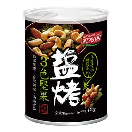 《紅布朗》鹽烤3色堅果(170g/罐)