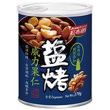 《紅布朗》鹽烤威力果仁(170g/罐)