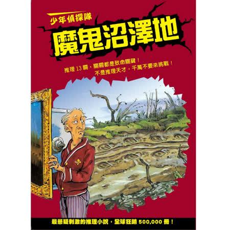 【閣林文創】少年偵探隊-魔鬼的沼澤地