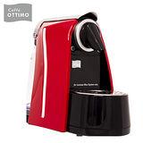 《OTTIMO》歐迪摩膠囊咖啡機-寶石紅(CFMA1R)/贈100顆膠囊