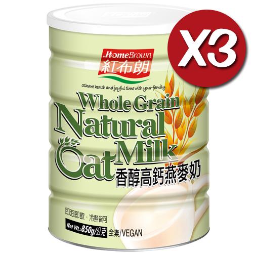 ~紅布朗~香醇高鈣燕麥奶罐^(850g罐^)X3