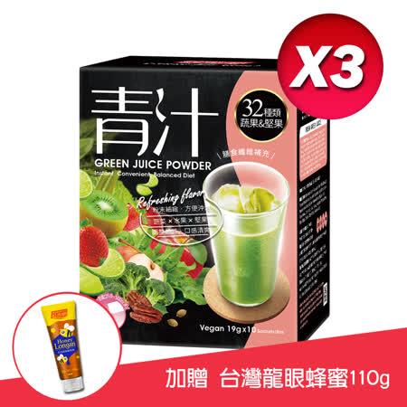 《紅布朗》青汁(19g*10包/盒)X3