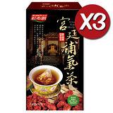 《紅布朗》宮廷補氣茶3盒(6g*12包/盒)