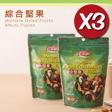 《紅布朗》綜合堅果(250g/袋)X3