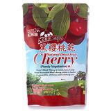 《紅布朗》黑櫻桃乾無糖(120g/袋)*3