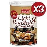 《紅布朗》輕烘焙‧八珍堅果(220g/罐)*3