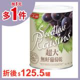 《紅布朗》超大無籽葡萄乾(420g/罐)*3