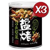 《紅布朗》鹽烤3色堅果(170g/罐)*5