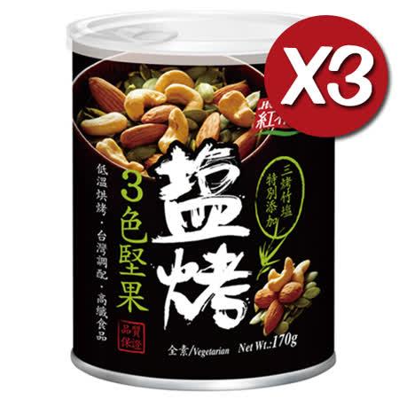 《紅布朗》鹽烤3色堅果(170g/罐)X3